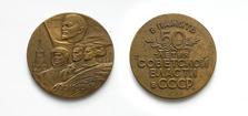 Советская Власть СССР - d50 мм бронза; d75 мм бронза, 1967г.