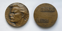 Максим Горький (1868-1968) - d60 мм бронза