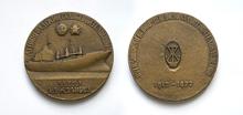 Путиловская верфь 1912, Ленинградский судостроительный завод имени А.А.Жданова - d60 мм бронза