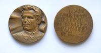 Киров Сергей Миронович (1886-1931) - d60 мм бронза