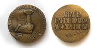 Ленинградская ГТС (1882) - d65 мм бронза