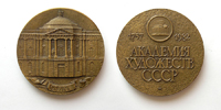 Академия Художеств (1757) - d65 мм бронза