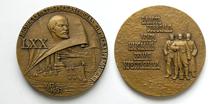 Великая октябрьская социалистическая революция (1917) - d65 мм бронза