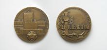 ЛенОтделСтрой (1939). Соавтор А.В.Бакланов - d55 мм бронза; d55 мм керамика