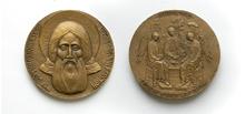 Преподопбный Сергий Радонежский (1392) - d60 мм бронза