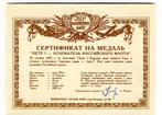 Петр 1 - основатель Российского флота, Сертификат - d180 мм серебро