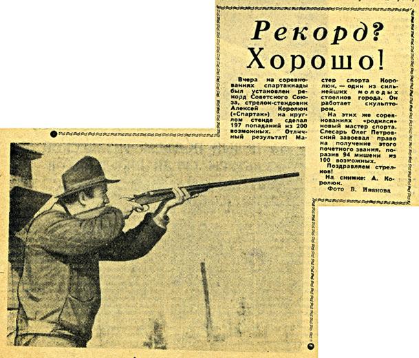 Мастер спорта по стендовой стрельбе