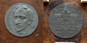 Осмеркин - обестороны медали