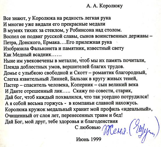 Стих Щукиной Е.